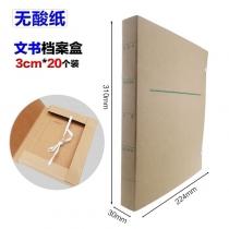 文书档案盒-20个装