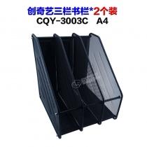 三栏书栏CQY3003-2个装