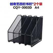 四栏书栏CQY3003D-2个装