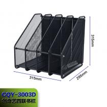 四联书栏CQY3003D-1个装