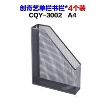 单栏书栏CQY3002-4个装