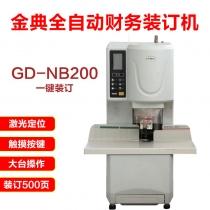 金典NB200全自动档案财务装订机 凭证装订机