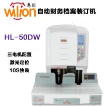 惠朗50DW全自动凭证装订机电动激光打孔财务会计档案账本热熔胶铆管装订机