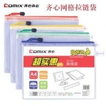 Comix齐心网格拉链袋A1154/1155/1156/1157/1159透明防水拉链袋文件收纳袋票据袋资料公文袋10个装