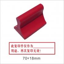 70*18mm-1pcs