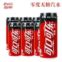 主图-零度可乐-1