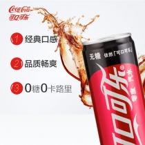 主图-零度可乐-3