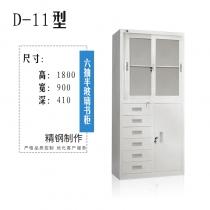 D-11型