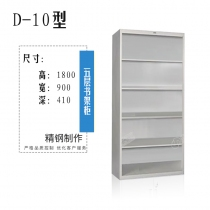 D-10型