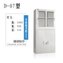 D-07型